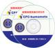 財務体質強化対策 CD集